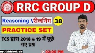 CLASS-38   RRC-GROUP D  जरूर देखे   By Abhishek Sir  परीक्षा पर आधारित प्रश्न  02:00 PM  