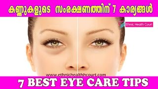 👁Best Eye care Routine Tips for Better Vision | Ethnic Health Court