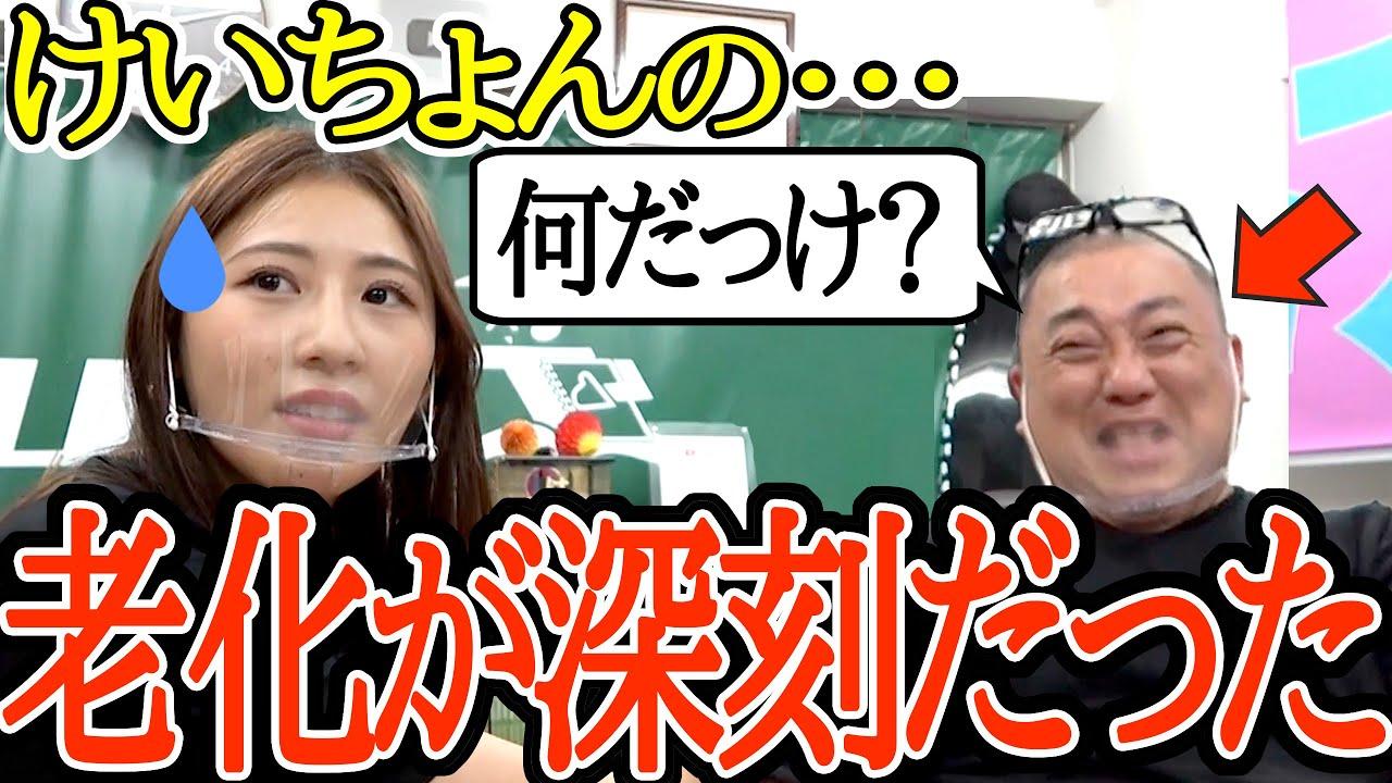 【おじいちゃん】記憶力が問われるカードゲームで元AKB48 西野未姫と対決したら、けいちょんのひどい老化が発動しました【老朽化】