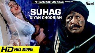 SUHAG DIYAN CHOORIAN (2019 FULL MOVIE) - OFFICIAL MOVIE - NEW FILM - HI-TECH PAKISTANI FILMS