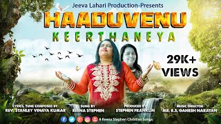 [ HAADUVENU KEERTHANEYA ] Reena Stephen] Kannada Christian songs 2021