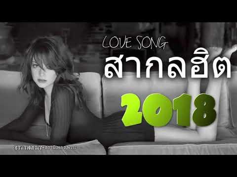 เพลงสากล 2018