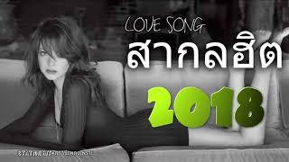 """รวมเพลงสากล 2018 มาแรง  💚💛 เพราะๆ เพลงใหม่ล่าสุด🎸🎧 """"มาแรง"""" 2018 เพลงฮิตติดชาร์ต ฟังชิวๆ ฟังก่อนนอน"""