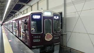阪急電車 宝塚線 1000系 1003F 発車 岡町駅