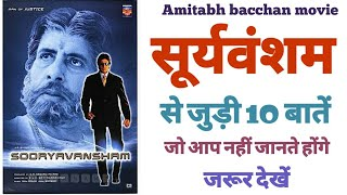 sooryavansam movie 10 unknown facts Amitabh bacchan film budget boxoffice hit or flop full film hd