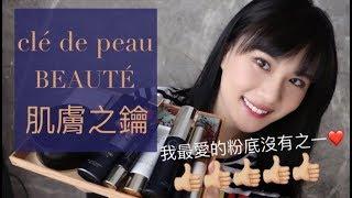 此生不能沒有你!我的肌膚之鑰彩妝收藏分享😍他們家的彩妝品到底值不值得這麼貴的價格? | My Cle De Peau Beaute Make Up Collection