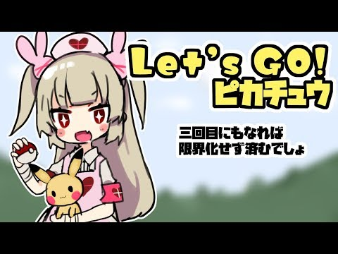 【Let's GO!ピカチュウ】Let's GO!淑女オタク#3