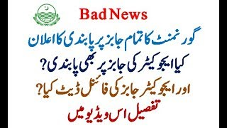 Ban All Jobs Scale 1 to 16 All Paksian | But Educator Jobs not Ban