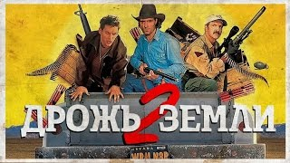 ТРЕШ-ОБЗОР ФИЛЬМА 'Дрожь земли 2'