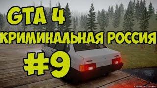 GTA 4 Криминальная Россия #9 ПРОХОЖДЕНИЕ