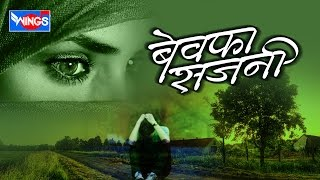 Non Stop Marathi Sad Songs मराठी गाणी | Bewafa Sajni Album Jukebox