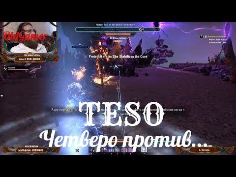 "TESO ""The Elder Scrolls Online""  серия 54 ""Четверо против...""    (OldGamer) 16+"