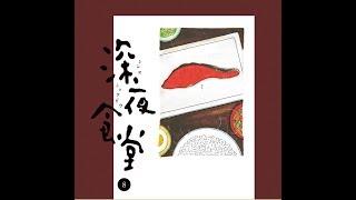 《深夜食堂》 第八集櫻花鱈魚鬆每年今日端上這道料理,只為等待一直沒出...