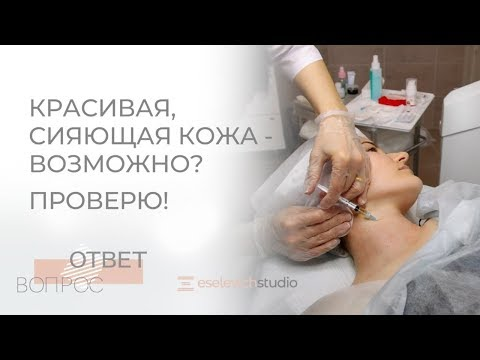 МЕЗОТЕРАПИЯ ЛИЦА И ШЕИ. Как проходит процедура. Преимущества мезотерапии.