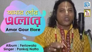 Amar Gour Elore - Pankaj Natta Mp3 Song Download