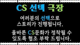 창원시설공단 경기시설부 CS선택극장
