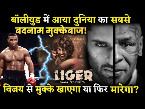 Controversial Boxing Legend Mike Tyson Will Debut With Vijay Deverakonda's LIGER!