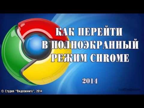 Как перейти в полноэкранный режим Chrome