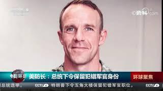 [今日环球]美防长:总统下令保留犯错军官身份| CCTV中文国际