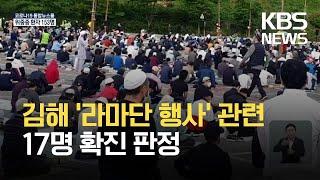 경남 김해 '라마단 종교 행사' 집단감염 발생...확산…