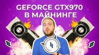 Майнинг на GeForce GTX 970 — тесты с Криптексом