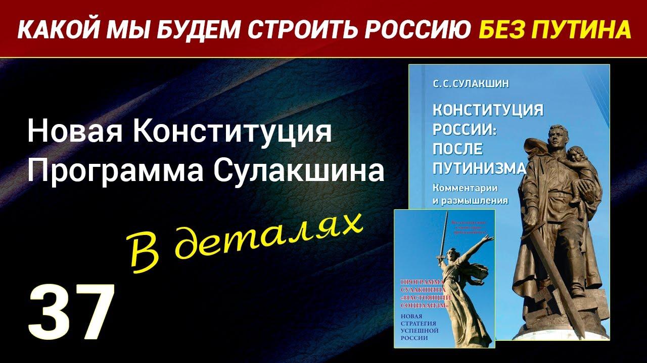 Сулакшин: Какой мы будем строить Россию без Путина. Выпуск 37 ◄06.08.2020►