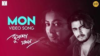 mon-kuasha-jakhon-bangla-movie-raj-barman-chirantan-gargee-superhit-bangla-song