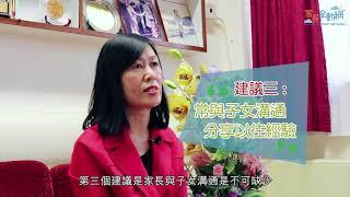 Publication Date: 2018-08-18 | Video Title: 子女為甚麼(有情緒問題出現)
