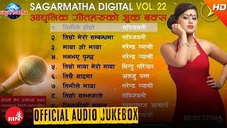 Sagarmatha Digital Hits Song || Audio Jukebox | Nepali Adhunik Songs Collections