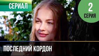 ▶️ Последний кордон 1 сезон 2 серия - Мелодрама   Фильмы и сериалы - Русские мелодрамы