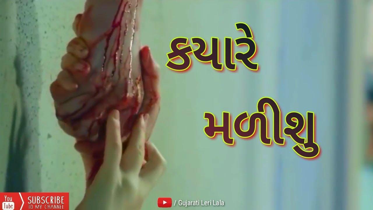Kyare Madisu | Gaman santhal Gujarati heart touching sad whatsapp status video 2018 #1
