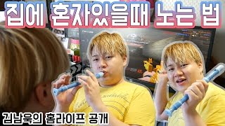 [자취라이프] 김남욱이 집에 혼자있을때 노는법!!! 나의 홈라이프를 공개한다!! -[김남욱]