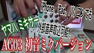 yamaha ag03 初音ミクバージョン ウェーブキャスティングミキサー ipad iphone パソコンなどに音声や楽器演奏音を取り込みできる