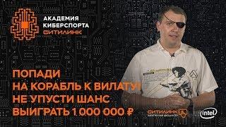 V1lat - звездный наставник Академии Киберспорта Ситилинк.