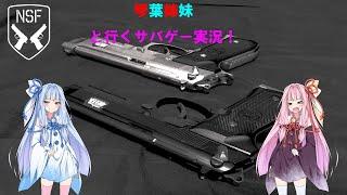 ロイドの二丁拳銃