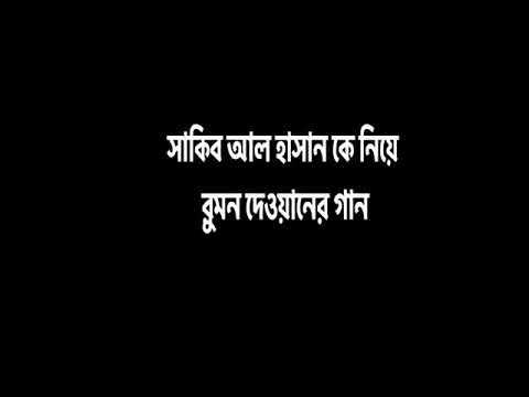 Sakib Al Hasan Ke Niya Songs By Rumon Deyan