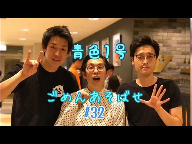 青色1号ネットラジオ ごめんあそばせ#32