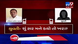 Saurashtra University professor asking for sexual favour from girl student, audio goes viral| TV9