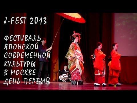 J-Fest 2013, день первый (23 ноября 2013 года)