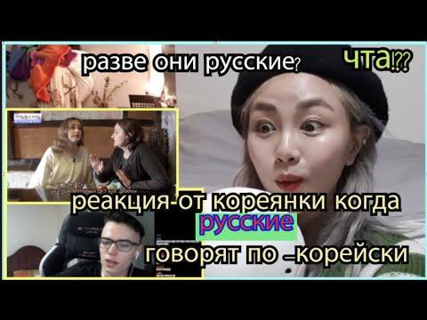 реакция от кореянки когда РУССКИЕ говорят по -КОРЕЙСКИ#федоремельяненко 러시아어 하는 한국인들?경하 кенха