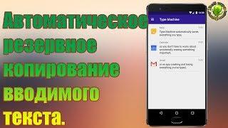 видео Обзор приложений для резервного копирования на Android