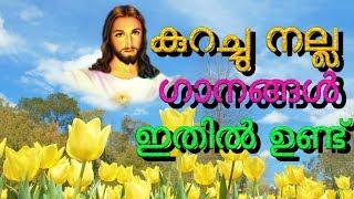 കുറച്ചു നല്ല ഗാനങ്ങൾ ഇതിൽ ഉണ്ട് # Christian devotional songs malayalam selected songs #