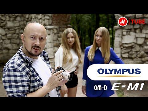Видеообзор фотоаппарата со сменной оптикой Olympus OM-D E-M1