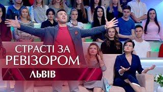Страсти по Ревизору. Выпуск 7, сезон 5 - Львов - 20.11.2017