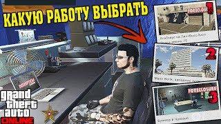 GTA 5 Online доходность бункера.
