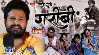 #Video   गरीबी - GARIBI   #Ritesh Pandey   दिल को दहला देने वाला विडियो   Bhojpuri Song 2020