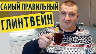 РЕЦЕПТ ГЛИНТВЕЙНА в домашних условиях классический рецепт на YouTube канале Взрослый разговор
