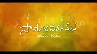 ala-vaikuntapuram-lo-first-song-teaser