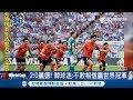 南韓2:0爆冷贏德國!球員激動跪一片 韓球迷:不敢相信贏世界冠軍|記者 林芳穎 許少榛|【瘋世足GOAL狂熱】20180628|三立新聞台