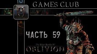 Прохождение игры The Elder Scrolls IV Oblivion часть 59 (Гильдия воров)